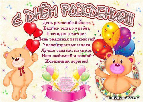 Поздравления день рождения садика